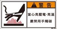 ZW-455-S    高温(61×31)