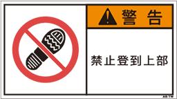ZW-652-M      禁止(90×50)