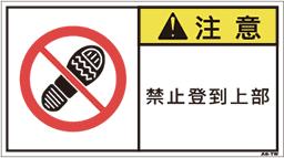 ZW-662-M      禁止(90×50)