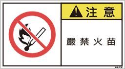 ZW-663-M      禁止(90×50)