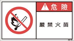 ZW-673-M      禁止(90×50)