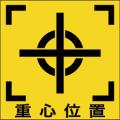 CG-003-L    重心位置 日本語 (150×150)