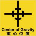 CG-005-L    重心位置 日英併記 (150×150)