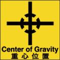 CG-005-M    重心位置 日英併記 (75×75)