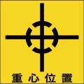 CG-007-L    重心位置 日本語 (150×150)