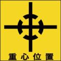 CG-007-M    重心位置 日本語 (75×75)