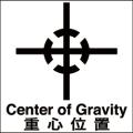 CG-009-L    重心位置 日英併記 (150×150)