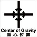 CG-009-M    重心位置 日英併記 (75×75)