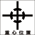 CG-011-M    重心位置 日本語 (75×75)