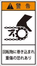 GH-2011-M 巻込まれ     (90×50)