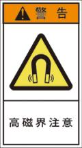 GH-703-M 高磁界注意  (90×50)