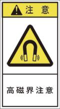 GH-713-M 高磁界注意  (90×50)