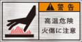 GKW-453-S 高温       (61×31)