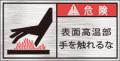 GKW-471-S 高温       (61×31)