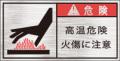 GKW-473-S 高温       (61×31)