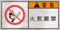 GKW-653-S 禁止    (61×31)