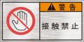 GKW-654-S 禁止    (61×31)