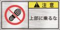 GKW-662-S 禁止    (61×31)