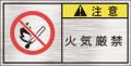 GKW-663-S 禁止    (61×31)