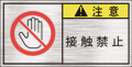 GKW-664-S 禁止    (61×31)
