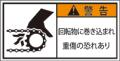 GW-2511-SS 巻込まれ   (70×19)