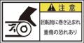 GW-2613-SS 巻込まれ   (70×19)