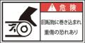 GW-2713-SS 巻込まれ   (70×19)