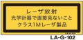 LA-G-102 レーザ 25×60 (日本語)