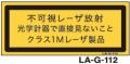 LA-G-112 レーザ 25×60 (日本語)