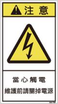ZH-011-M    電気(90×50)