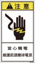 ZH-014-M    電気(90×50)