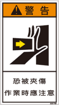 ZH-101A-M    挟まれ(90×50)
