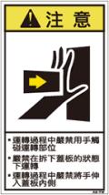 ZH-112A-M    挟まれ(90×50)