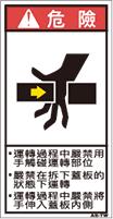 ZH-127-S    挟まれ(61×31)