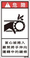 ZH-221-S    巻込まれ(61×31)