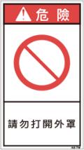 ZH-628-M      禁止(90×50)