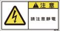ZW-068-S     電気(61×31)