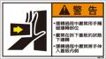 ZW-152A-M    挟まれ(90×50)