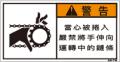 ZW-251-S    巻込まれ(61×31)