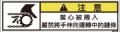 ZW-2611-SS   巻込まれ(70×19)