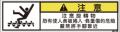 ZW-368-SS   巻込まれ(70×19)