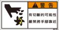 ZW-551-S   切断(61×31)