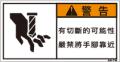 ZW-553-S   切断(61×31)