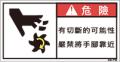 ZW-571-S   切断(61×31)