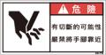 ZW-572-S   切断(61×31)