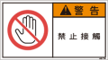 ZW-654-M      禁止(90×50)
