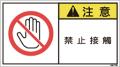 ZW-664-M      禁止(90×50)