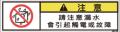 ZW-665-SS      禁止(70×19)
