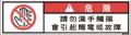 ZW-676-SS      禁止(70×19)