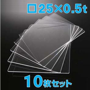 合成石英ガラス基板 Labo-USQ □25×25×0.5t (mm)  10枚セット 高透過率 高純度